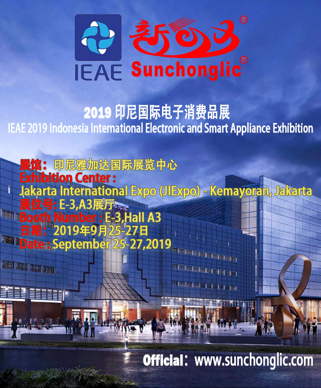IEAE 2019 Indonesia International Electronic and Smart Appliance Exhibition