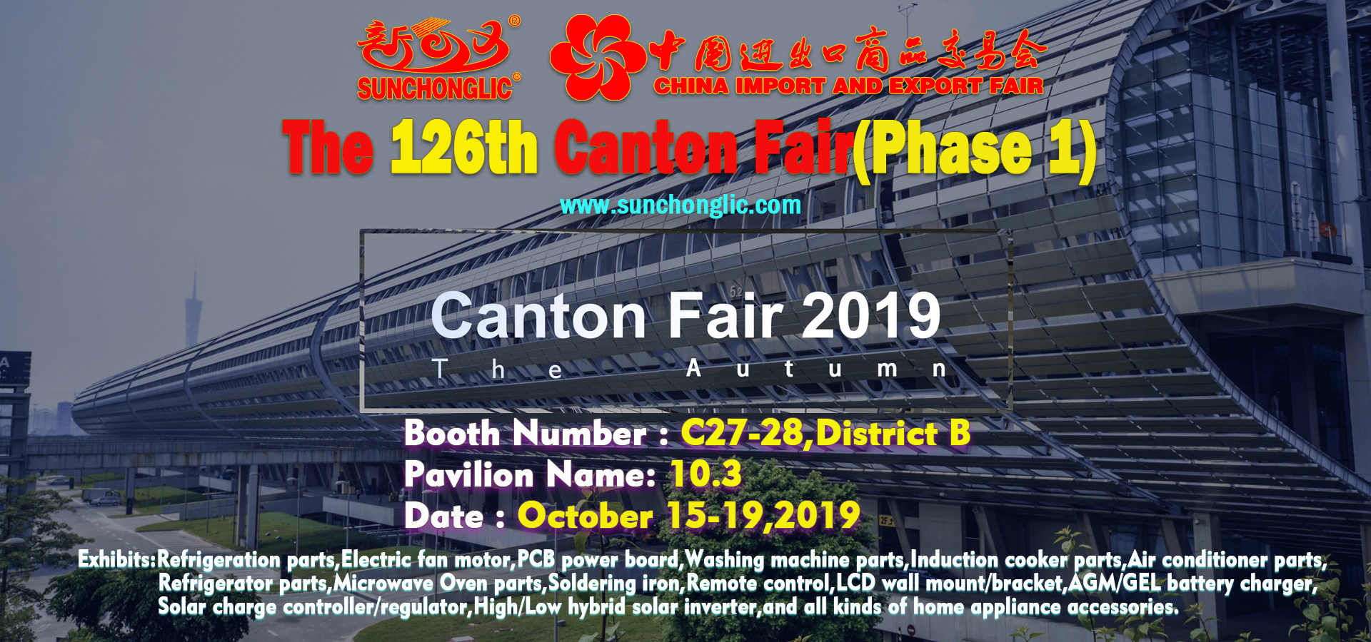 126th China Import and Export Fair(Phase 1)